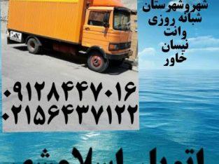 باربری اتوبار اسلامشهر