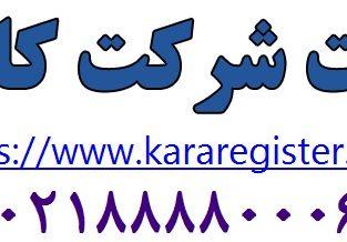 ثبت شرکت در بندر عباس