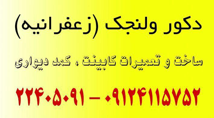 کابینت زعفرانیه و ولنجک