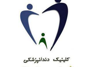 ارائه کلیه خدمات دندانپزشکی در کلینیک دندانپزشکی شیخ صدوق