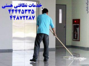 شرکت نظافتی در پونک