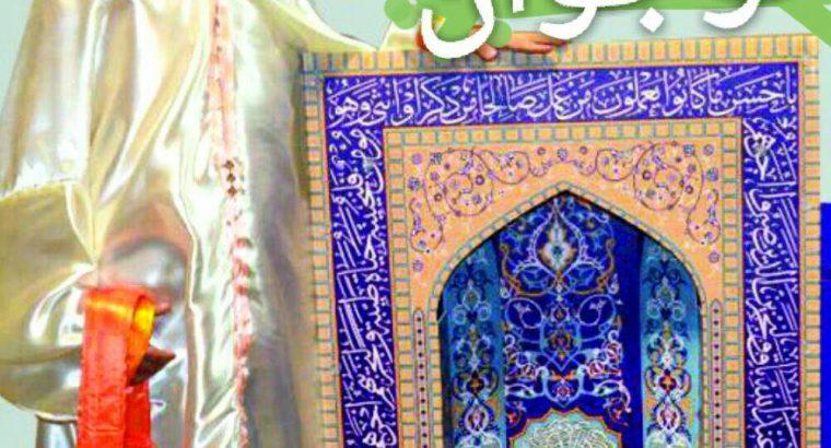 محراب نمازخانه نوجوان