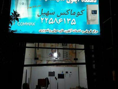 نمایندگی آیفون تابا در تهران |۰۹۱۰۳۳۳۳۹۱۲|