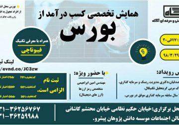 سمینار آموزشی بورس در اصفهان