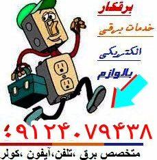 برقکار الکتریکی خدمات برق ساختمان در زعفرانیه ولنجک *تخصصی