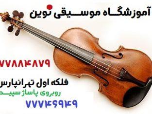 بهترین آموزشگاه موسیقی تهرانپارس ( شرق تهران )