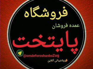 تبلیغات عمده فروشان پایتخت – کانال تلگرامی بازار صالح آباد تهران