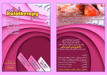 درمانگاه طب سنتی ایرانی