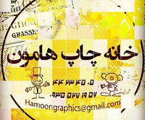 طراحی و چاپ دیجیتال هامون
