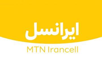خدمات غیرحضوری ایرانسل