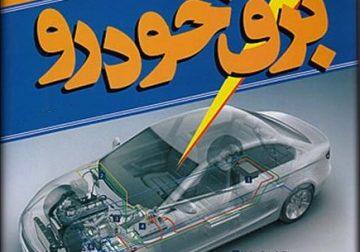 آموزش برق خودرو و کامپیوتر ماشین