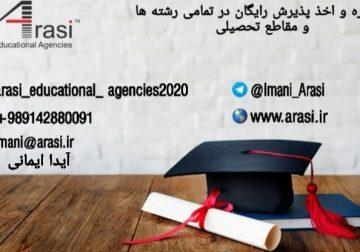 مشاوره و اخذ پذیرش تحصیلی رایگان در کلیه مقاطع