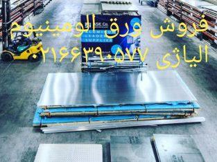 تولید و فروش محصولات آلومینیوم