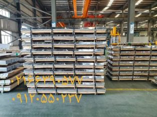 تهیه و توزیع انواع ورق الومینیوم